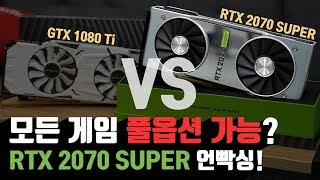 모든 게임 풀옵션 가능? 하이엔드급 RTX 2070 SUPER 언빡싱! VS GTX 1080 Ti