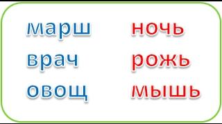 Rus dili. ь знак. женский род 31 dərs