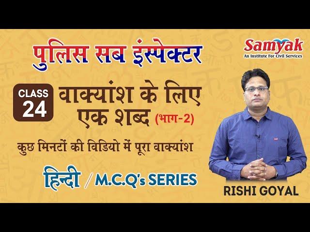 वाक्यांश के लिए एक शब्द (भाग - 2) | Hindi Grammar Syllabus Most Important Questions
