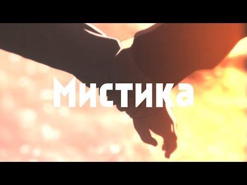 Аниме клип - микс / Мистика  / AMV