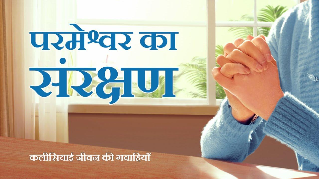 Hindi Christian Testimony Video   परमेश्वर का संरक्षण   True Story of a Christian
