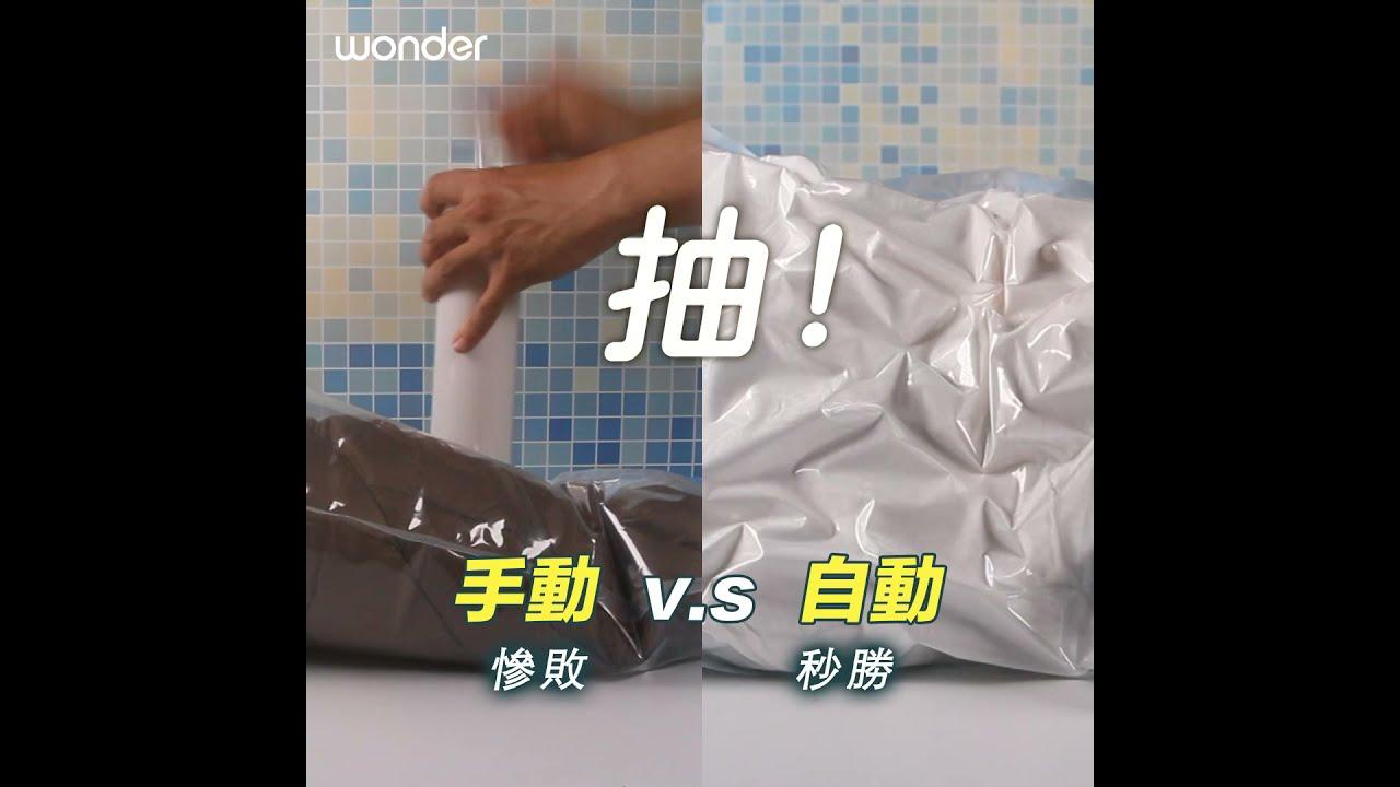 【旺德生活】WH-VA01B  旺德真空吸-萬用篇 食物衣物皆可吸 保存收納沒煩惱