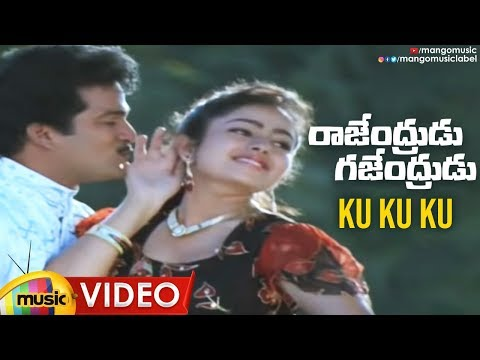 Ku Ku Ku Video Song | Rajendrudu Gajendrudu Telugu Movie Songs | Rajendra Prasad | Soundarya