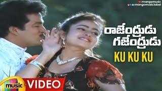 Ku Ku Ku Video Song | Rajendrudu Gajendrudu Telugu Movie Songs | Rajendra Prasad | Soundarya
