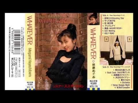 Natsu no Uneri - Megumi Hayashibara - WHATEVER. mp3