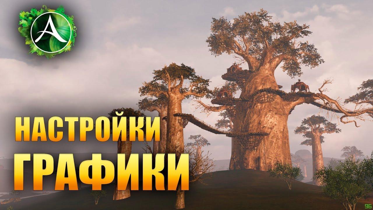 ArcheAge - НАСТРОЙКИ ГРАФИКИ! - YouTube