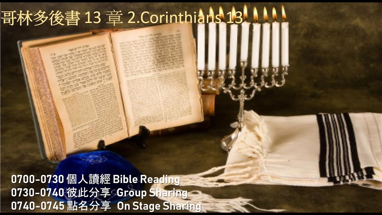 611晨禱  哥林多後書 13 章 2.Corinthians 13 Morning Devotion New Crop 611 - YouTube