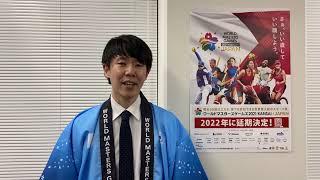 ワールドマスターズゲーム活動紹介動画