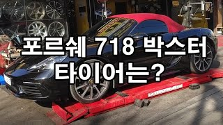 포르쉐 718박스터  새로 선택받은  타이어?