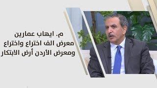 م. ايهاب عمارين - معرض الف اختراع واختراع ومعرض الأردن أرض الابتكار
