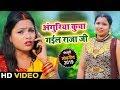 आ गया Kavita Yadav का सुपरहिट #धोबी Video Song - अंगुरिया कुचा गईल राजा जी - Bhojpuri Songs New