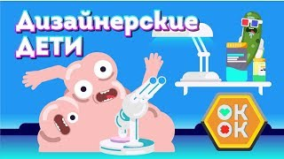 Дизайнерские Дети  [ОКнеОК]