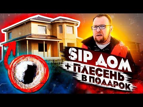 видео: Дом каждому. sip дом.  Плесень в подарок.  Стройхлам