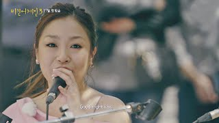[티저2] 더 업그레이드된 패밀리 밴드의 하모니 ′Double Kiss′♪ 비긴어게인3(beginagain3)