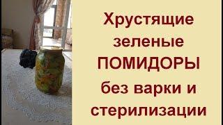 Рецепт зеленых помидор по кавказки// Зеленые помидоры по-деревенски