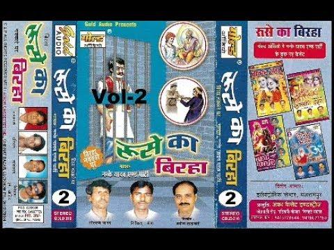 रुसे का बिरहा भाग-2(अवधी बिरहा)/ननके यादव एंड पार्टी/Ruse Ka Birha Vol-2(Birha)/GOLD CASSETTES