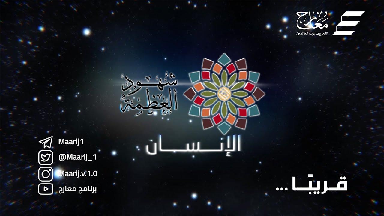 برومو برنامج شهود العظمة || خلق الإنسان || منصور السالمي و عبدالله الغامدي و منصور فهاد