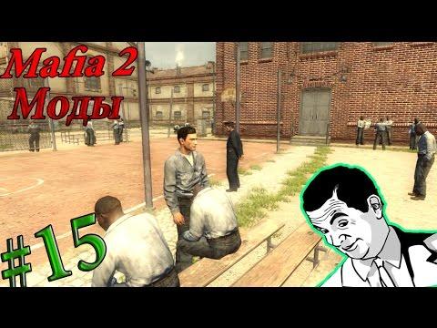Mafia 2. Обзор мода Тюрьма. Часть 15. Играем в бейсбол.