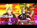 НОВАЯ ИГРА ПРО БОРУТО И ЕГО АНИМЕ ► Naruto to Boruto Shinobi Striker Прохождение на русском Часть 1