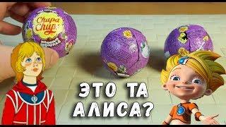 КУЛЯ ЧУПА ЧУПС СЮРПРИЗ - АЛІСА - Е. Я. Б. #2