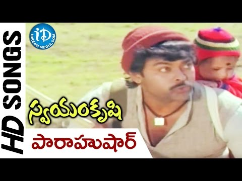 Swayamkrushi Songs    Paaraahushaar Video Song    Chiranjeevi   Vijayashanti    K. Viswanath