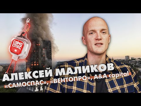 Системы индивидуального спасения и построение долгосрочной компании — Алексей Маликов