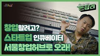 [돈잡러]투자자부터 창업까지 서울창업허브로 오라!