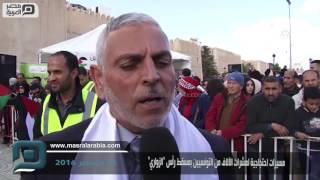 مصر العربية | مسيرات احتجاجية لعشرات الآلاف من التونسيين بمسقط رأس