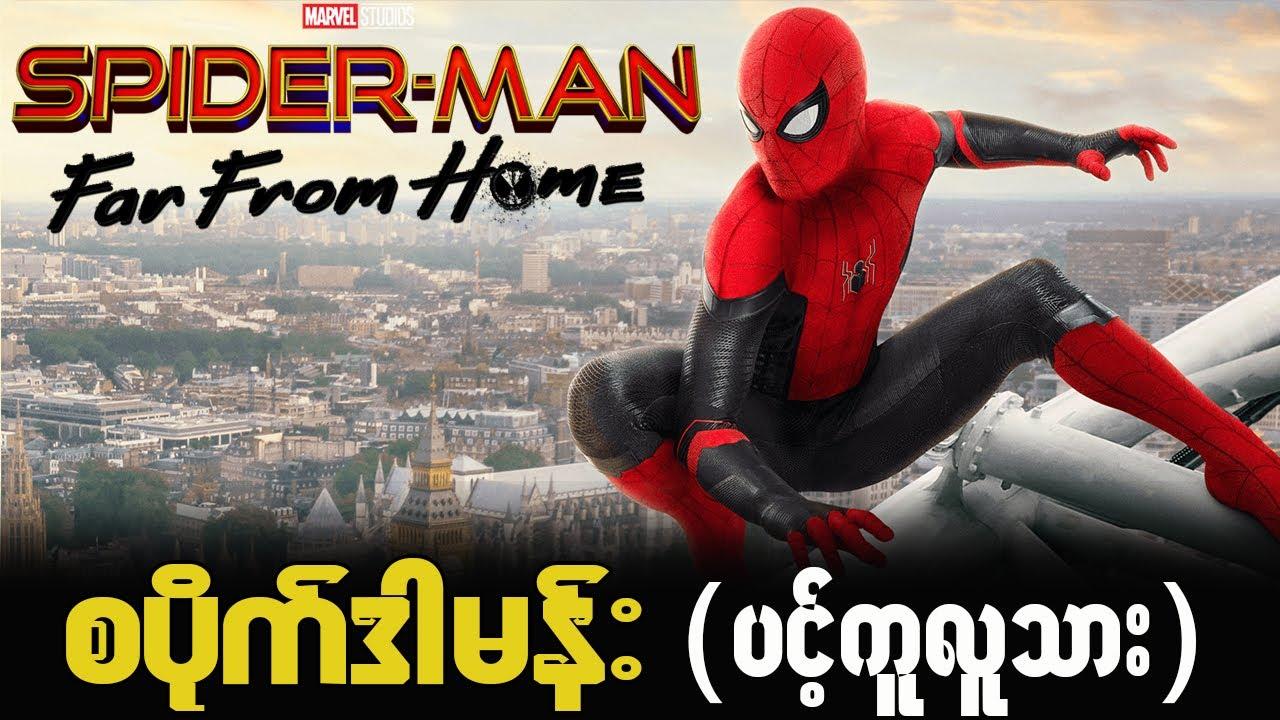 Spiderman-Far From Home စပိုက္ဒါမန္း (Spoil)
