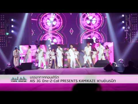 บรรยากาศคอนเสิร์ต AIS 3G One-2-Call! Present Kamikaze แดนซ์เนรมิต