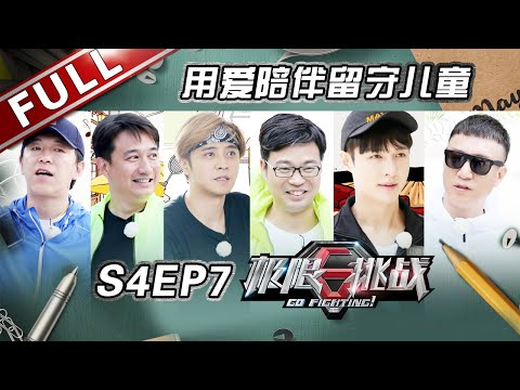 【FULL】Go Fighting S4 EP.7 20180610 [SMG Official HD]