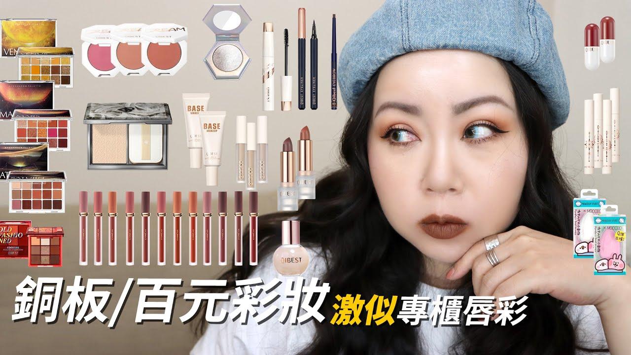 [抽獎] 超便宜彩妝到底好不好用 不到150的激似專櫃唇膏 公關品老實說 粗聲雙胞 SA & SAM