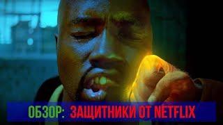 Защитники от Netflix - Сериальные Мстители (Обзор)