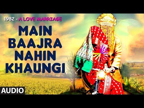 MAIN BAAJRA NAHIN KHAUNGI Full Audio Song | 1982 - A LOVE MARRIAGE | T-Series