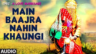 MAIN BAAJRA NAHIN KHAUNGI Full Audio Song | 1982 - A LOVE MARRIAGE | T-Series