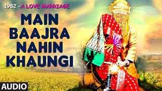 MAIN BAAJRA NAHIN KHAUNGI Full Audio Song | 1982 - A LOVE MARRIAGE | Jig Videos