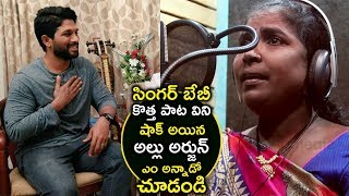 Hero Allu Arjun Lovely Comments About Singer Baby New Song | Allu Arjun | Singer Baby | icrazy media