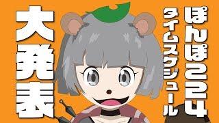 [LIVE] 【ゲスト大発表】#ぽんぽこ24  ついにタイムスケジュール解禁!!!!