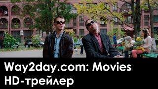Гуляй, Вася! – Русский трейлер (2016, HD)