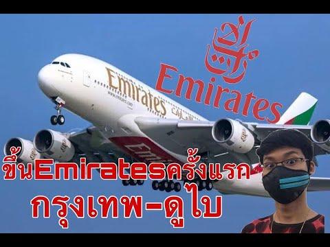 รีวิว สายการบิน Emirates   Bangkok-Dubai