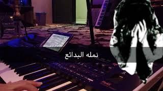 معلقني. فيك وناسيني. توزيعي بصيط اتمنا ينال إعجابكم للفنان محمد العلي