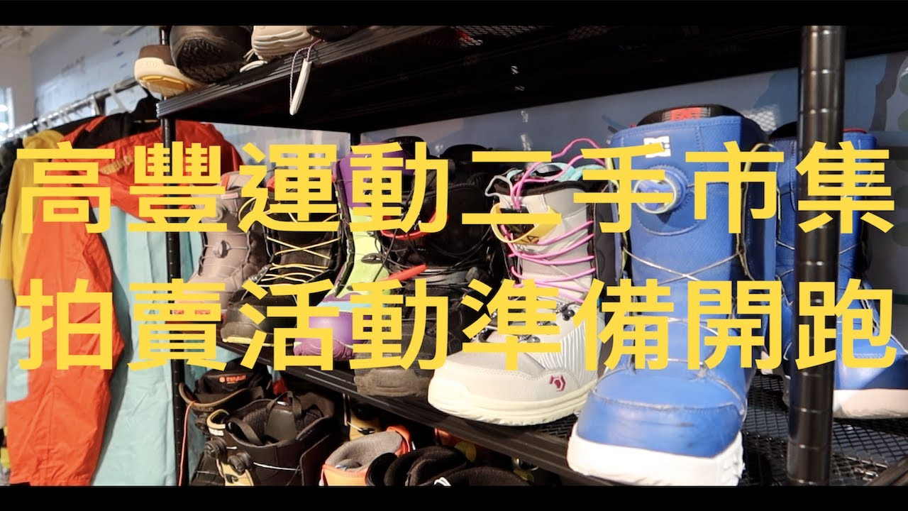 【熱雪生活Go Snow Life】高豐運動 二手市集拍賣活動準備開跑~ - YouTube