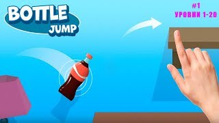 Bottle Jump 3D Прыгающая Бутылка обзор игры (уровни 1-20) а как у Вас с координацией и реакцией?