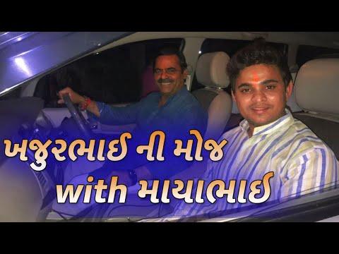 Jigli & Khajur - Khajurbhai with mayabhai - Moje moj