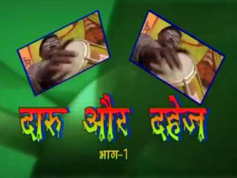 Daru Aur Dahej Vol-1(बिरहा दारू और दहेज Vol-1)भोजपुरी पूर्वांचली बिरहा Sung By हैदर अली जुगनू