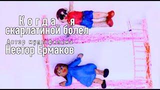 Коли я скарлатину хворів | Нестор Єрмаков 9 років | Сквирел | Мультстудія АВ 89080252490 HD 1080p