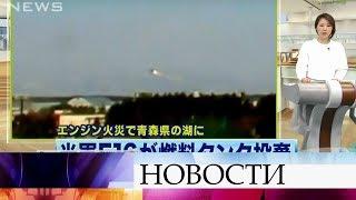 Власти Японии разбираются в обстоятельствах ЧП с американским истребителем.