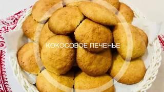 Домашнее кокосовое печенье! Легкий и быстрый рецепт, вкусного, домашнего печенья, без консервантов