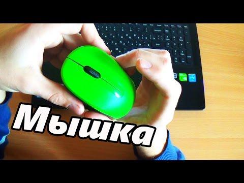 Как установить беспроводную мышку