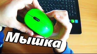 Безпровідна мишка для ноутбука